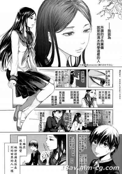 [大塚麗夏] 隣のさせ子さん (COMIC KOH 2014-08) [Badluck1205]