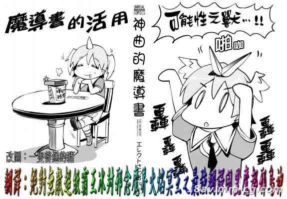 [汉化][エレクトさわる] 神曲のグリモワール―PANDRA saga 2nd story― Ch.1