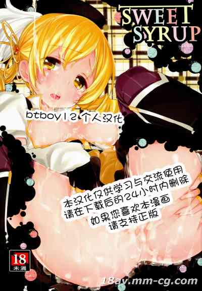 (COMIC1☆8) [A--L--L (アズマサワヨシ)] SWEET SYRUP (魔法少女まどか☆マギカ)(btboy12个人汉化)