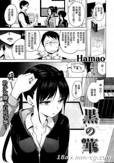 [Hamao] 黒の華 [(COMIC 快楽天 BEAST 2014年03月号) [天鵝之戀漢化]