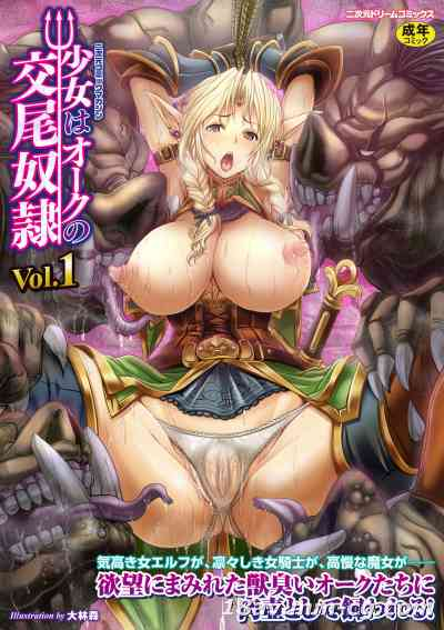 [must個人漢化][アンソロジー] 少女はオークの交尾奴隷 Vol.1