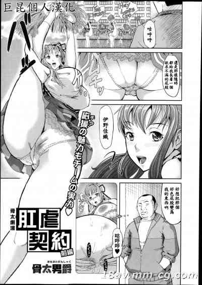 [巨昆个人汉化](成年コミック) [骨太男爵] 肛虐契約 第1-2話