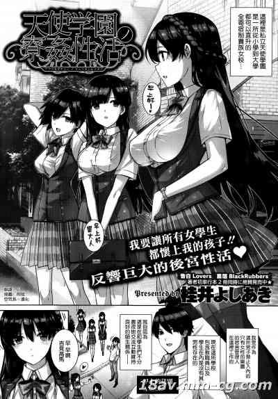 [桂井よしあき] 天使学園ノ寮姦性活 (COMIC X-EROS #22) [空気系☆漢化]