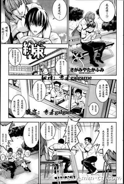 [专杀君个人汉化][さがみやたかふみ]約束(COMIC Penguin Celeb 2014-03)