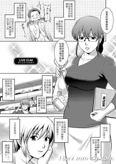 [Pつssy汉化组][彩画堂] LIVE CUM 第05話 [DL版]