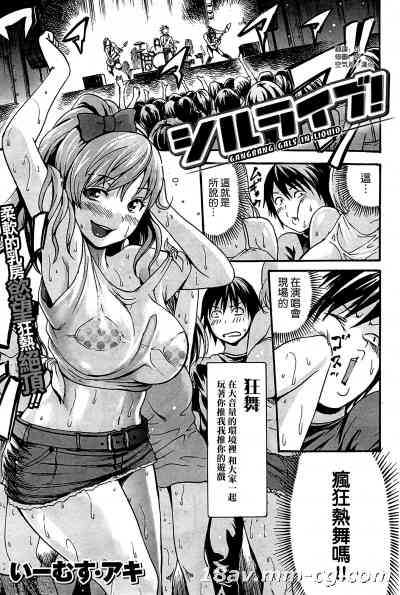 [いーむす·アキ] シルライブ! (COMIC 快楽天 2014年10月号) [空気系☆漢化]