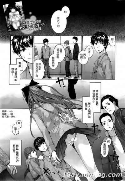 [スミヤ]  ドクゼツおんなのこ (COMIC 快楽天 2014年02月号) [Chinese]