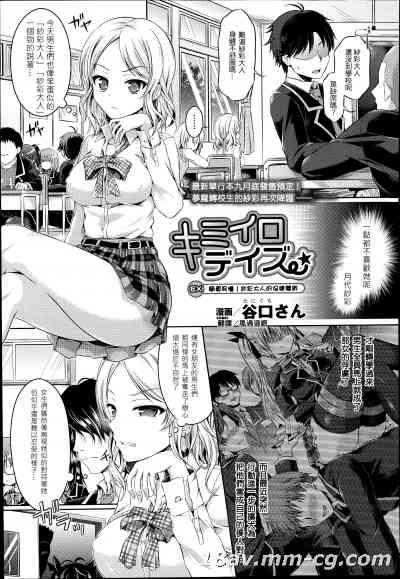 [谷口さん] キミイロデイズEX (コミックアンリアル 2014年10月号 Vol.51) [中国翻訳]
