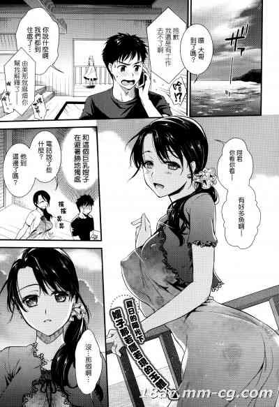 [漢化][逢坂ミナミ] 義姉サマー! (COMIC エロ魂 2014年9月号 Vol.04)