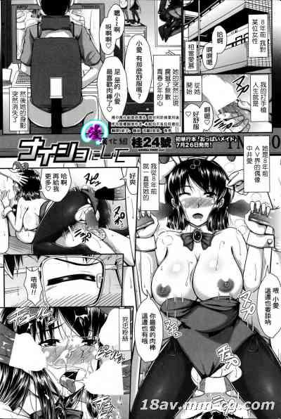 [漫の漢化組][桂24號] ナイショにして (COMIC ペンギンクラブ山賊版 2014年8月号)