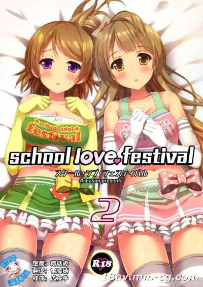 [脸肿汉化组](C86) [4season (彩季なお)] school love festival2 (ラブライブ!)