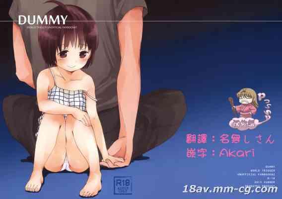 [Pつssy汉化组-063] (C86) [おかだ亭 (岡田コウ)] DUMMY (ワールドトリガー)