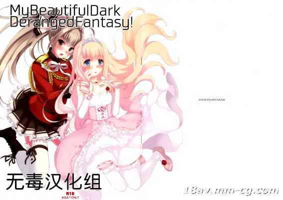 (サンクリ65) [セブンデイズホリディ (篠川あるみ- 古我望)] My Beautiful Dark Deranged Fantasy! (甘城ブリリアントパーク) [无毒汉化组]