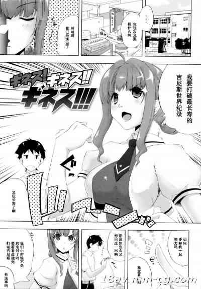 [かいづか]ギネス!ギネス!ギネス!!