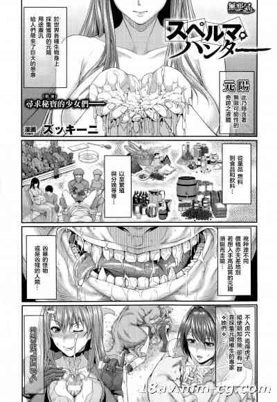 [無邪気漢化組][ズッキーニ] スペルマ・ハンター (コミックアンリアル 2014年10月号)