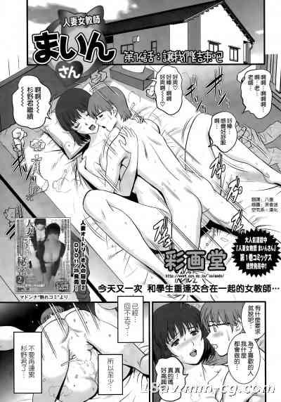 [漢化] [彩画堂] 人妻女教師まいんさん 第14話 (アクションピザッツ 2015年1月号)