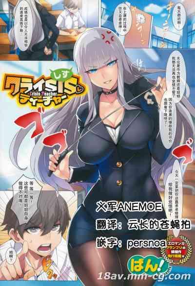 【义军AneMoe】[ばん] クライSIS ティーチャー(COMIC-X-EROS #24)