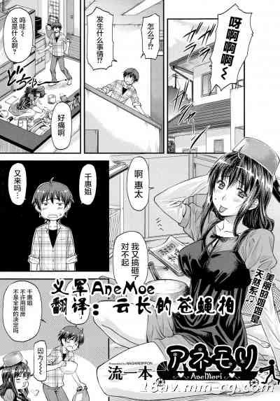 【义军AneMoe】[流一本]アネモリ