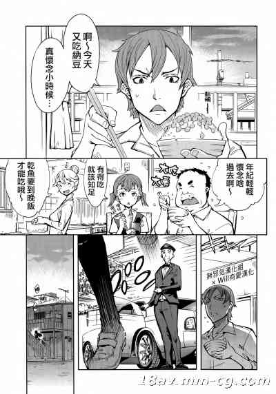 [無邪気×Will有愛漢化][鈴木狂太郎] 貧乏息子と御令嬢 (COMIC 阿吽 2014年06月号)