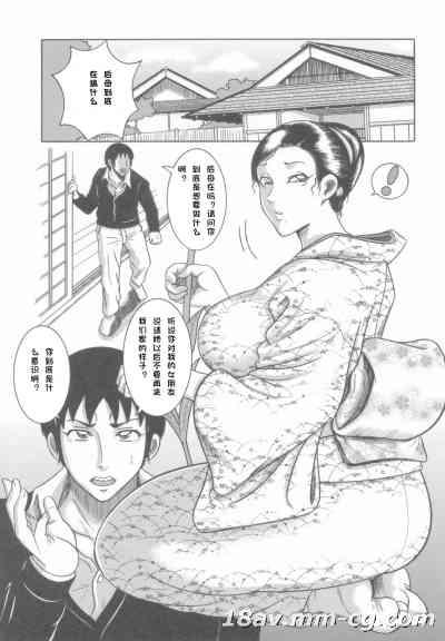 [小野君个人汉化][巻貝一ヶ] 慰みの義母人形 前篇