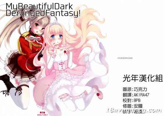 [光年漢化組](サンクリ65) [セブンデイズホリディ (篠川あるみ, 古我望)] My Beautiful Dark Deranged Fantasy! (甘城ブリリアントパーク)