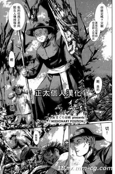 [まぐろ帝国]MISSIONARY POSITION (Girls forM Vol. 06) [正太个人汉化]