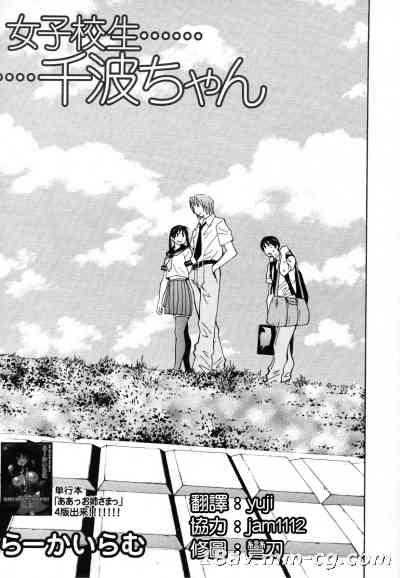 [汉化] [らーかいらむ] 女子校生千波ちゃん (COMIC MUJIN 2006年8月号)