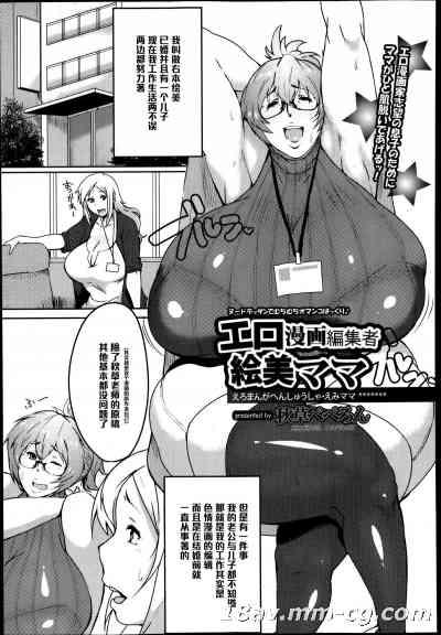 [秋草ぺぺろん]エロ漫画編集者 絵美ママ