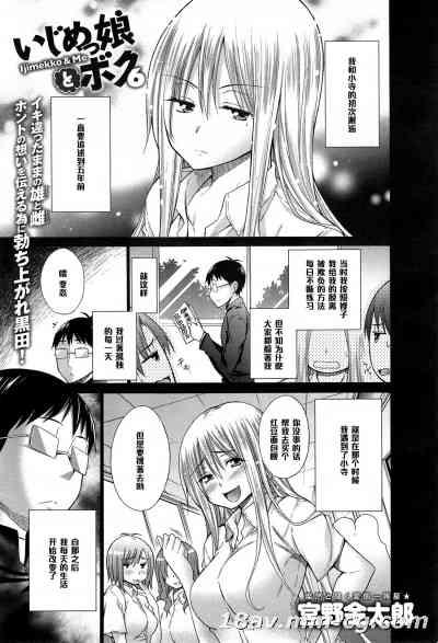 [宮野金太郎] いじめっ娘とボク 6