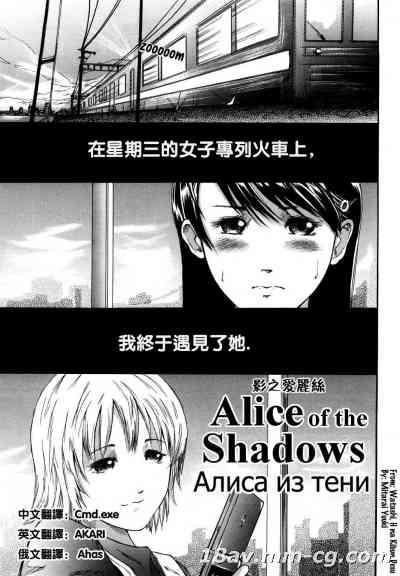 [御手洗祐樹] Alice of the Shadows (私、Hな気分です)