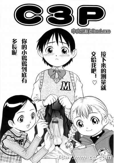 [漢化][やながわ理央] C3P (GoGo! Girls)