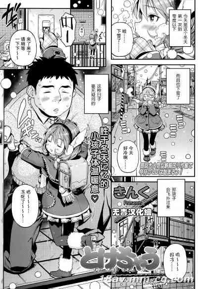[きんく] とけちゃう (COMIC LO 2014年06月号) [无毒汉化组]