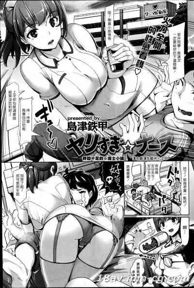 (漢化組漢化組#128) [島津鉄甲] ヤリすぎ★ナース