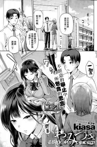 [Kiasa] やみつき 前編 (コミックホットミルク2015年3月号) [無邪気漢化組][MJK-15-Z110]
