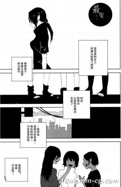 【义军AneMoe】(C86)[東トウ]最愛