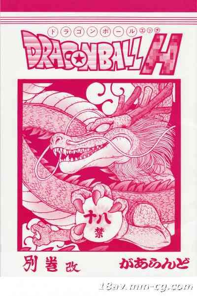 【黑条汉化】[リハビリテーション (があらんど)] DRAGONBALL H 別巻 (ドラゴンボールZ)
