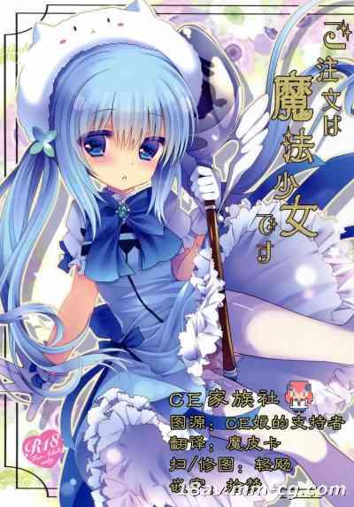 【CE家族社】(COMIC1☆9) [純銀星 (たかしな浅妃)] ご注文は魔法少女です (ご注文はうさぎですか?)
