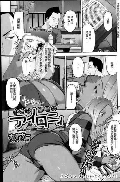 [大爆射漢化姐][すぎぢー] 小さな部屋のアイロニィ (コミックホットミルク 2014年11月号)