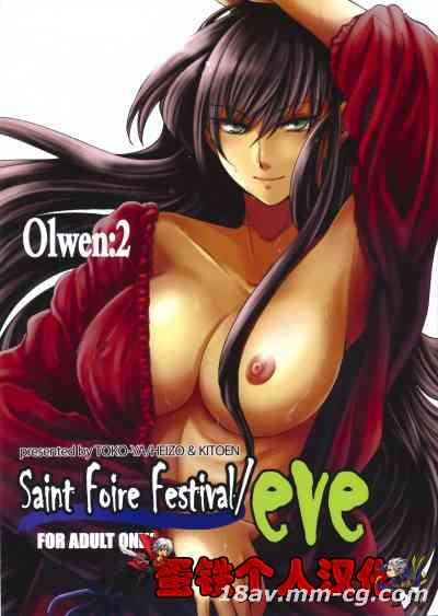 [床子屋 (HEIZO、鬼頭えん)] Saint Foire Festival/eve Olwen:2 [蛋铁个人汉化]