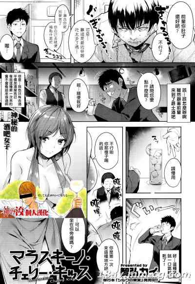 [智弘カイ] マラスキーノ・チェリー・キッス (COMIC 快楽天 XTC Vol.5) [神の洨個人漢化]