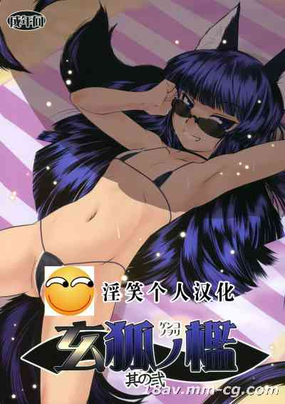 【淫笑个人汉化】(サンクリ39) [端末異常 (BadHanD)] 玄狐ノ檻 其の弐
