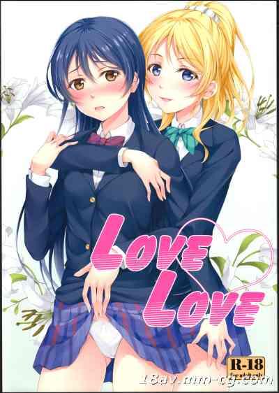 【黑条汉化】(C86) [百壱式 (椋木野一式)] Love Love (ラブライブ!)