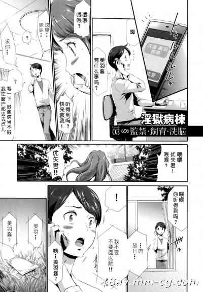 [香月りお] 世間知らずな清楚系JK監禁薬物 part-3 [LJY个人汉化]