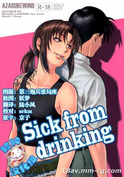 [脸肿汉化组] (C88) [AZASUKE WIND (AZASUKE 中の人)] Sick from drinking (BLACK LAGOON)