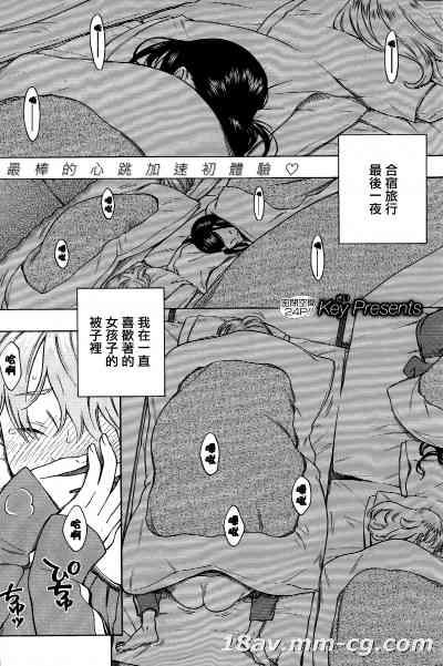 [きい] 布団の中の宇宙 (COMIC快楽天 2014年07月号) [無邪気漢化組][MJK-15-Z157]