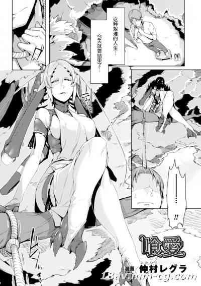 [汉化] [仲村レグラ] 喰愛 (別冊コミックアンリアル モンスター娘パラダイスデジタル版 Vol.8) (DL版)