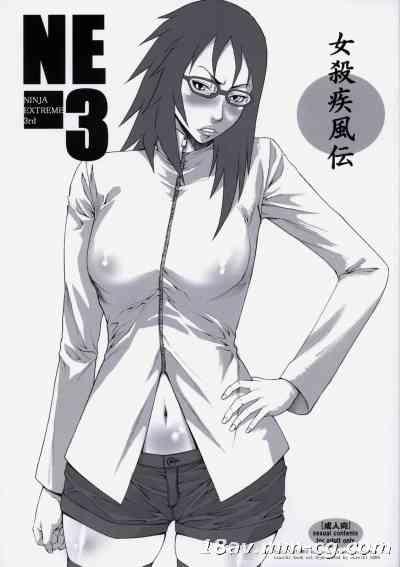【黑条汉化】(C76) [オザ式 (砂川多良)] NINJA EXTREME 3 女殺疾風伝 (-ナルト-)