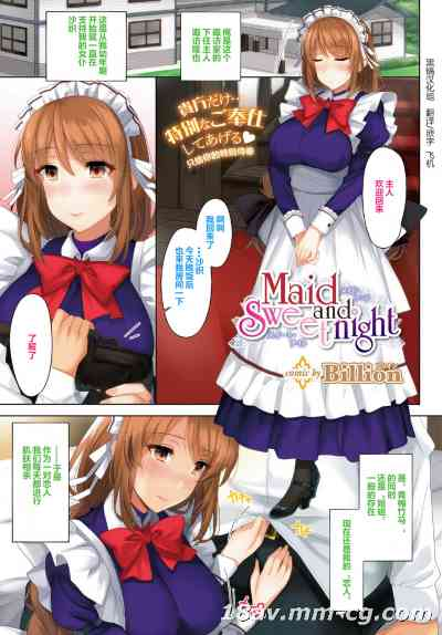 【黑锅汉化组】[Billion] Maid and sweet night(COMIC BAVEL 2015年10月号)