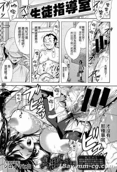 (COMIC 真激 2015年7月号) [シロノマヒロ] 真相真意 後編 [空気系☆漢化]