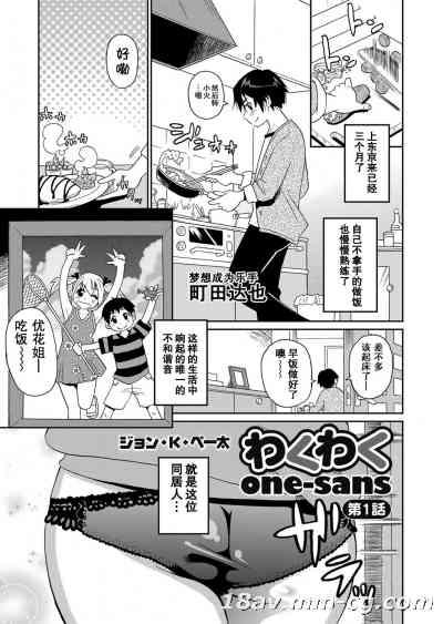 [汉化] [ジョン・K・ペー太] わくわくone-sans 第1話 (コミックマグナム Vol.58) (DL版)